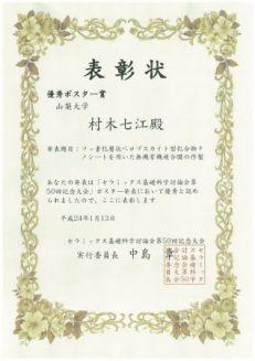 修士課程2年 村木さんがセラミックス基礎科学討論会で受賞