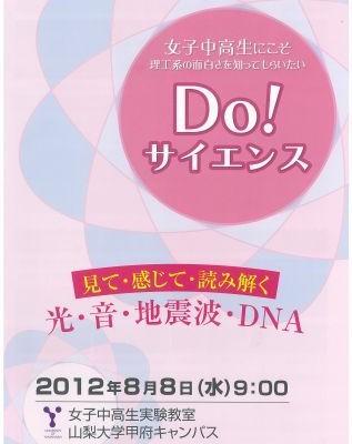 女子中高生を対象とした実験教室「DO!サイエンス」 (※終了しました)