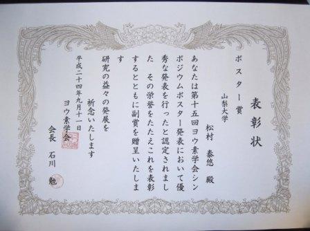 修士課程1年の松村さんがヨウ素学会シンポジウムでポスター賞を受賞