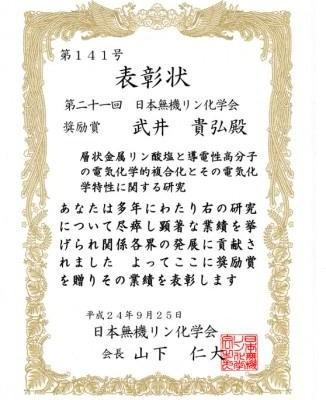 第21回日本無機リン化学会奨励賞を受賞