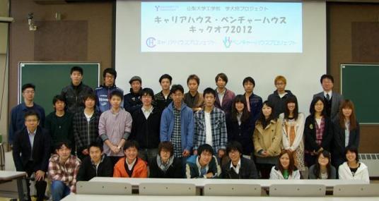【学大将プロジェクト】『キックオフミーティング』を開催