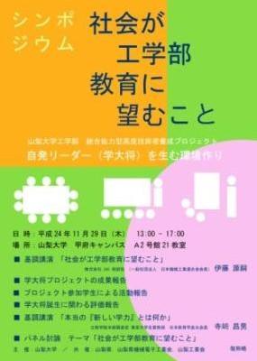 【学大将プロジェクト】工学部教育に関する公開シンポジウム開催のお知らせ(※終了しました)