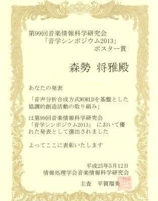 森勢特任助教がポスター賞を受賞