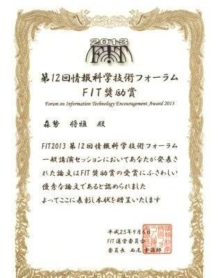 森勢助教がFIT奨励賞を受賞