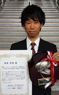 大学院2年の萩原さんが学生奨励賞を受賞