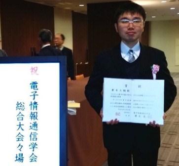 兼本助教が電子情報通信学会 学術奨励賞を受賞