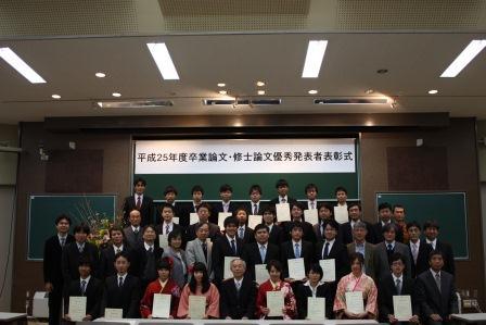 平成25年度卒業論文・修士論文優秀発表者表彰式