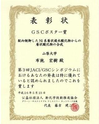 布施宏樹(大学院2年生)さんが「GSCポスター賞」を受賞