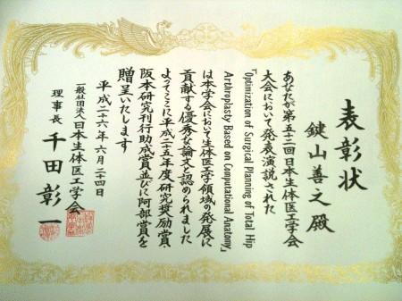 鍵山助教が第53回日本生体医工学会大会において研究奨励賞・阪本研究刊行助成賞並びに阿部賞を受賞