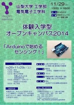 電気電子工学科 体験入学会(終了しました)