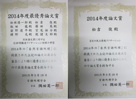 松吉助教が最優秀論文賞と論文賞を受賞
