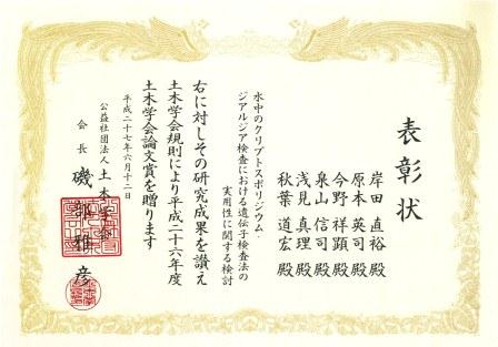 原本准教授が土木学会論文賞を受賞