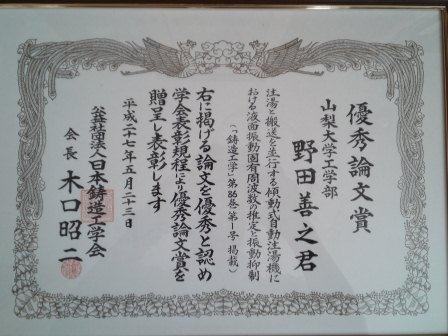 野田准教授が優秀論文賞を受賞
