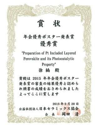 Xu Nanさん(博士課程3年)が優秀ポスター賞を受賞