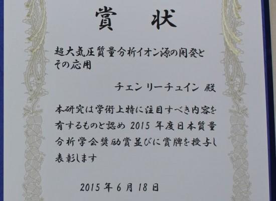 チェン准教授が日本質量分析学会奨励賞を受賞