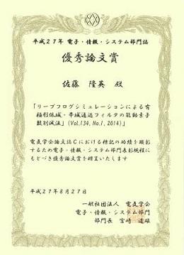 佐藤准教授が優秀論文賞を受賞