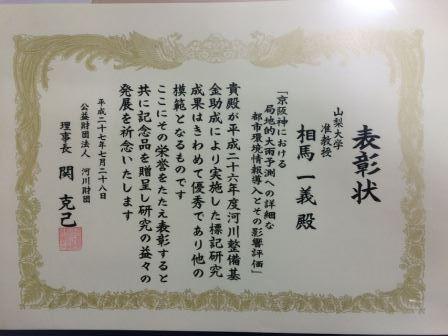 相馬准教授,野依亮介氏のグループが河川整備基金優秀成果賞を受賞