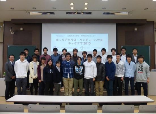 マイハウス(キャリアハウス・ベンチャーハウス)7期生30名が活動を開始!