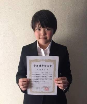 渡邊桃子さん(学部4年次生)が学生優秀発表賞を受賞