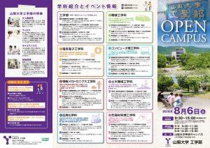 工学部OCパンフ_最終版2016.7.26_1
