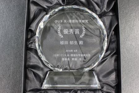 植田助教がクリタ水・環境科学研究優秀賞を受賞