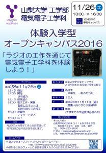 ee_open_campus2016-001