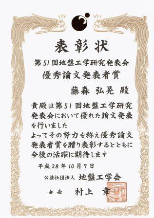 藤森弘晃さん(修士課程2年生)が優秀論文発表者賞を受賞