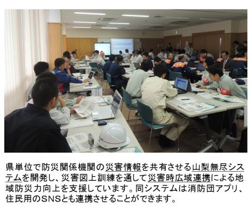 ICTを用いた災害時広域連携システムの開発と実証