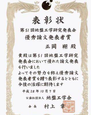 正岡翔さん(修士課程1年生)が優秀論文発表者賞を受賞