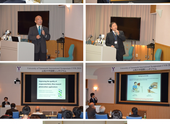 国際シンポジウムUniversity of Yamanashi International Symposium (UYIS2016)を開催