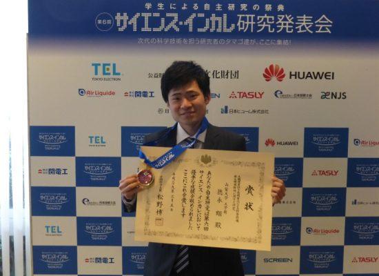 文科省主催「サイエンス・インカレ」で土木環境工学科3年生 徳永 翔さんが「文部科学大臣表彰」を受賞