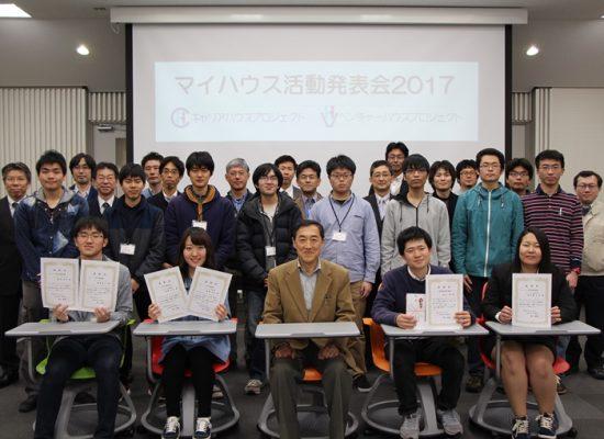 【学大将プロジェクト】『マイハウス活動発表会2017』を開催