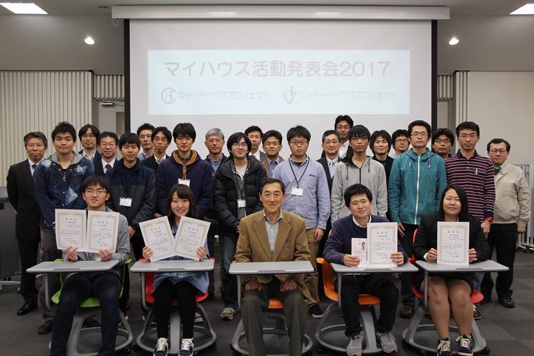 マイハウス活動発表会2017-1
