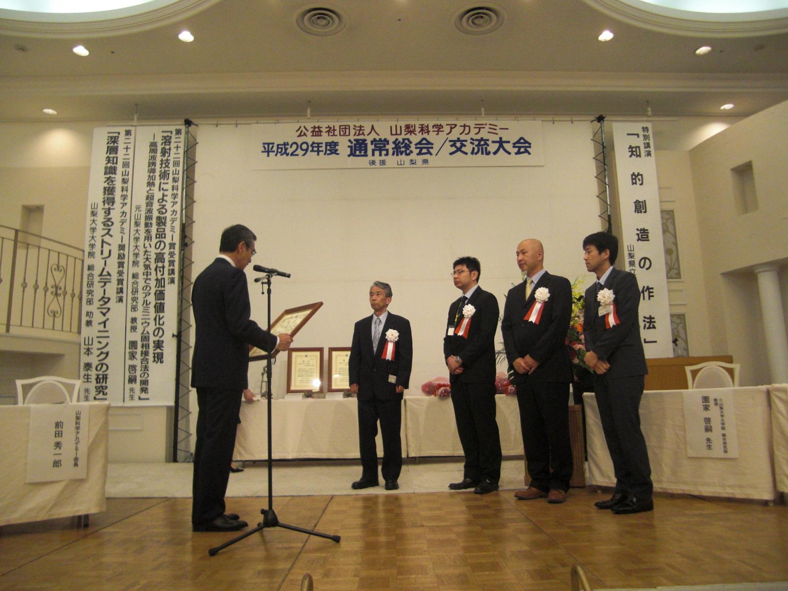 山本泰生助教が第22回山梨科学アカデミー奨励賞を受賞しました。