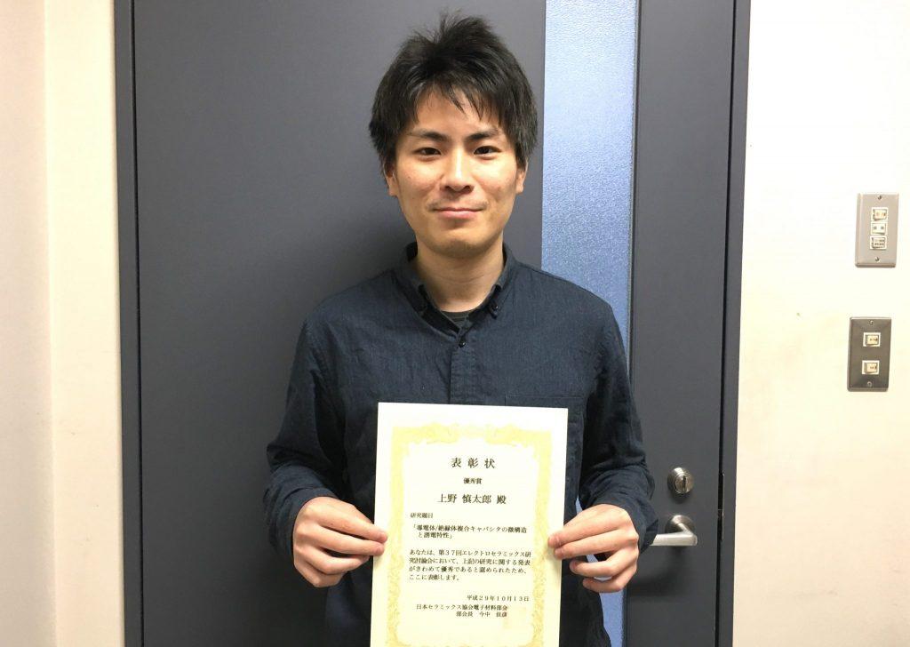 応用化学科の上野慎太郎准教授が「第37回エレクトロセラミックス研究討論会 優秀賞」を受賞