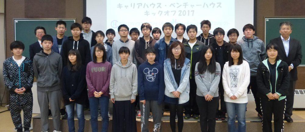 マイハウス(キャリアハウス・ベンチャーハウス)9期生27名が活動を開始しました!