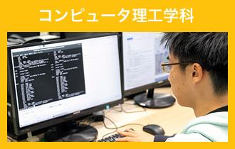 コンピュータ理工学科