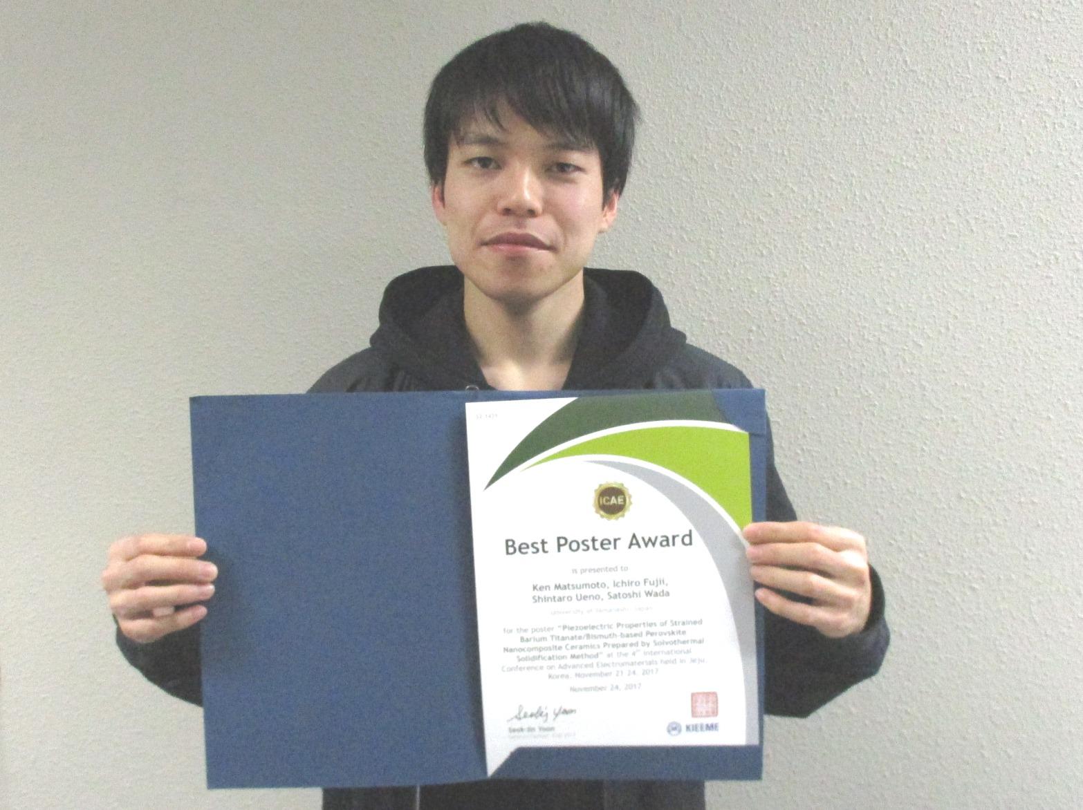 修士課程2年の松本 健さんが「ICAE 2017 Best Poster Award」を受賞
