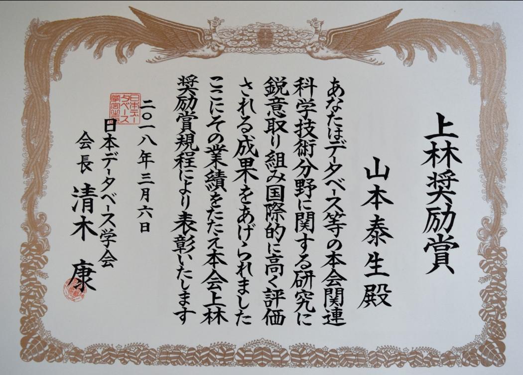 山本泰生助教が日本データベース学会上林奨励賞を受賞