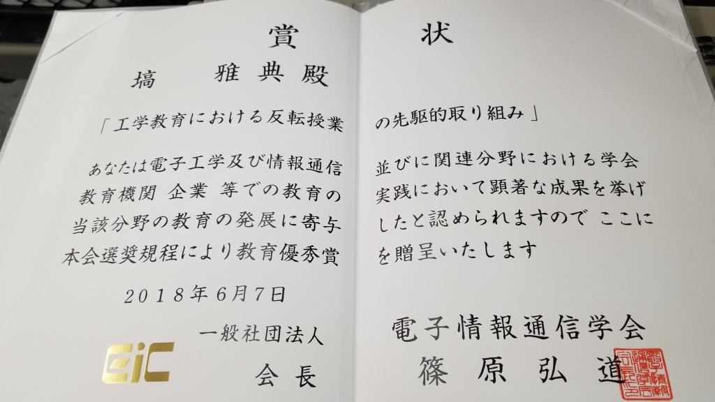 塙雅典教授が電子情報通信学会第...