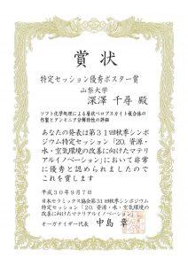 賞状 (第31回秋季シンポジウムの特定セッション優秀ポスター賞)