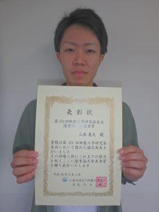 受賞した山本晃大さん