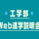 【終了しました】工学部Web進学相談会(8/9(日)開催)の申込を開始しています!