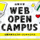 山梨大学webオープンキャンパスサイトがオープン!