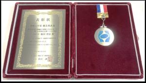 桶田さんの賞状とメダル