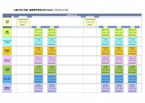 10月9日高専生向けWebオープンキャンパスプログラム