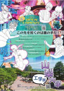 10月9日高専生向けWebオープンキャンパスポスター